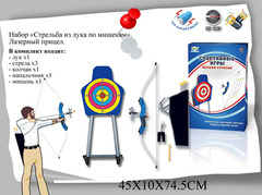 Набор стрельба по мишени Спортивные игры с 3 стрелами