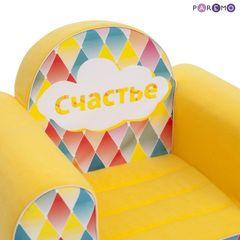 """Игровое кресло серии """"Инста-малыш"""", #Счастье"""