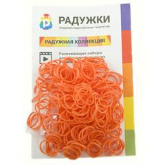 Комплект дополнительных резиночек №50 (цвет морковный, 300 шт.)