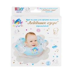 """Круг для купания малышей Flipper (Флиппер) """"Лебединое озеро"""", цвет голубой"""