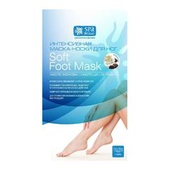 Интенсивная маска-носки для ног SPA Belle