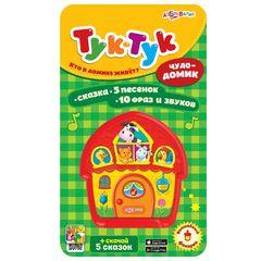 Интерактивная развивающая игрушка Тук-Тук. Чудо-домик